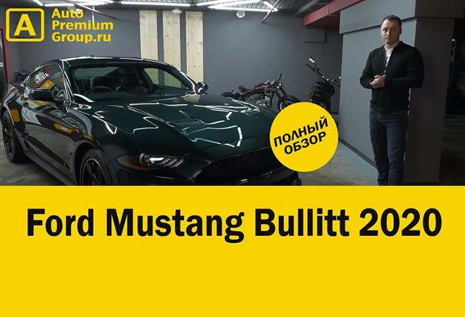 Полная версия нашего обзора на новый 2020 Ford Mustang спецверсии Bullitt