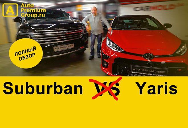 Обзор новых Toyota Yaris GR и Chevrolet Suburban 2021 года!