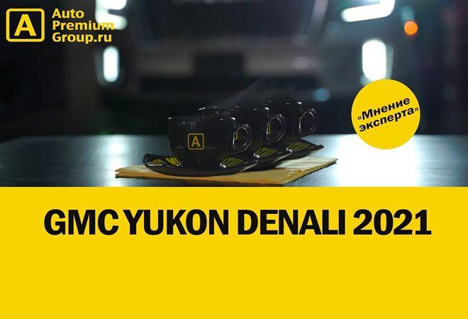 Обзор и экспертиза Александра Гусарова на новый 2021 GMC Yukon Denali
