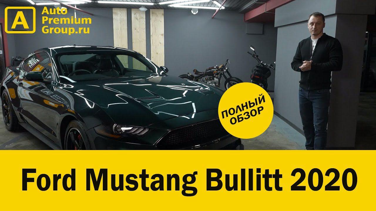 Полная версия нашего обзора на новый 2020 Ford Mustang версии Bullitt